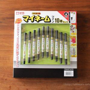 サクラ マイネームツイン(10P) 798円