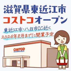 コストコが滋賀県栗東市に出店に向けて協議中!