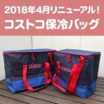 コストコの保冷バッグが2018年4月にリニューアルして新登場。シックな赤とネイビーがカッコイイ