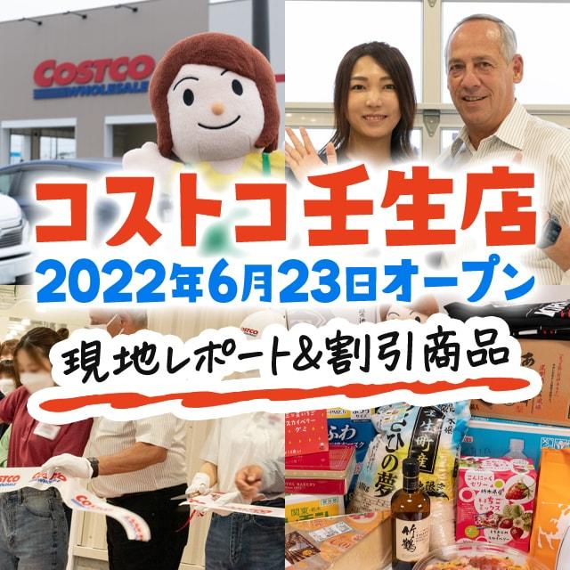 壬生 コストコ