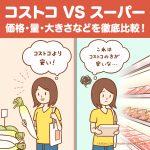 コストコとスーパーの比較
