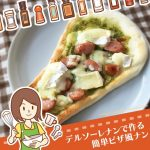 コストコのデルソーレナンで作る簡単ピザ風アレンジレシピ!