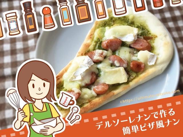 デルソーレナンで作るナンピザ