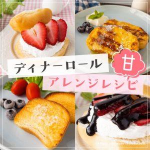 コストコ ディナーロールのアレンジレシピ!【甘食編】ふわふわフレンチトーストやラスクがおすすめ