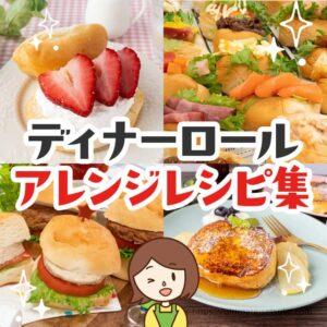 ディナーロールのアレンジレシピ!【惣菜編】おしゃれに美味しく楽しめるコストコのミニパン
