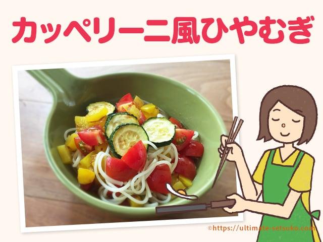 夏野菜のカッペリーニ風ひやむぎ