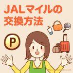 JALマイルのおすすめの使い方、航空券や商品との交換方法