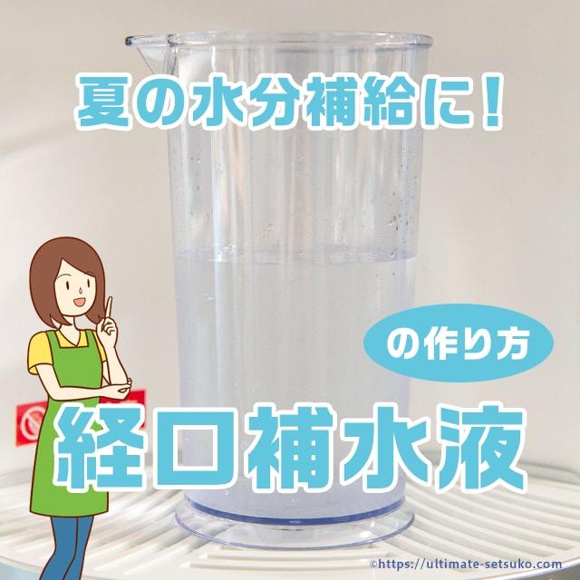 液 作る 補水 経口