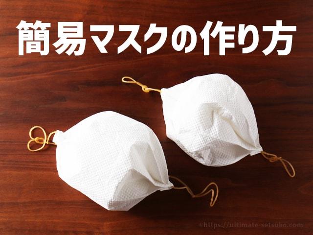 マスク 作り方 キッチン ペーパー キッチンペーパーマスクの折り方を写真付きで詳しく解説!