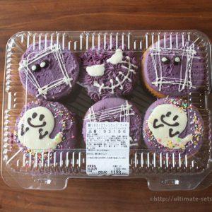 紫いものハロウィンカップケーキ