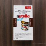 コストコで買える!チョコをたっぷりつけて食べるスプレッド♥Nutella&GO!(ヌテラ&ゴー!)ウマすぎ注意