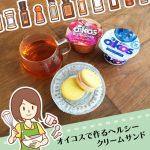 オイコスで作るヘルシークリームサンドレシピ!満足感のある食べ応え