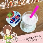 オイコス錬金術!牛乳とまぜて簡単おいしいフルーツミルクラッシーの作り方