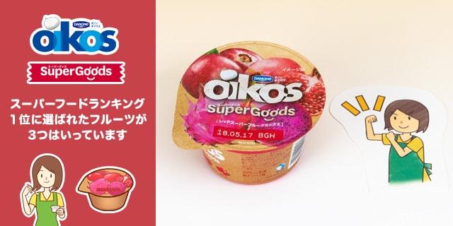 オイコス スーパーグッズ レッドスーパーフルーツミックス