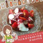 コストコ バジルフレーバーオイルアレンジレシピ!ミニトマトとタコのマリネ