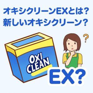 オキシクリーンEXとは?新しいオキシクリーン?