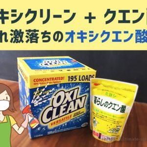 コストコのオキシクリーンとクエン酸は一緒に使える?