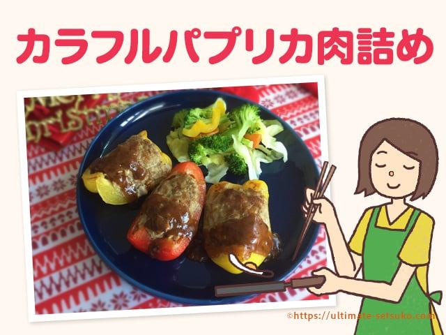 パプリカで作る彩り豊かな肉詰め