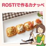 ROSTIのハッシュブラウンで作るポテトサラダとカマンベールチーズのカナッペ!