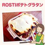 ROSTIのジャガイモで作るポテトグラタンがお手軽で美味しい!好きな量を好きなときに作れるのが便利
