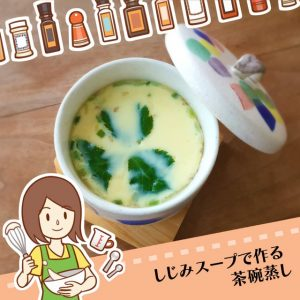 しじみスープで作る茶碗蒸し