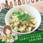 コストコ定番しじみスープの素を混ぜるだけで作るコク旨しじみご飯レシピ