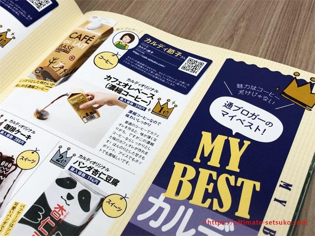 晋遊舎「コストコ&カルディ」食品雑貨完全ガイド2018年9月号に特集を掲載していただきました