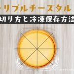 コストコのトリプルチーズタルトの切り方と保存方法を写真付きで紹介
