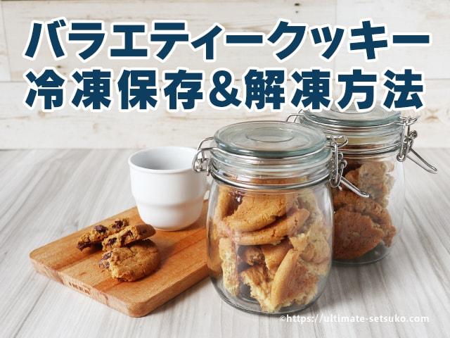 クッキー 日持ち
