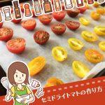 コストコの新鮮ミニトマトでセミドライトマトを作ろう!レシピとオイル漬けのご紹介