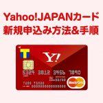 Yahoo!JAPANカードの失敗しない申込方法、入会手順